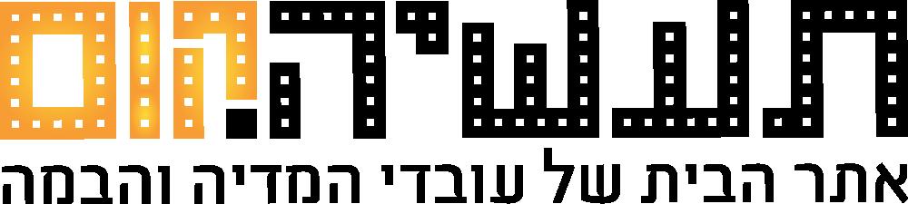 התעשייה לוגו